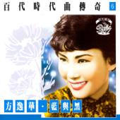 百代時代曲傳奇, Vol. 6: 方逸華