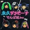 Eikyu Zombiena - Single ジャケット写真