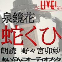 蛇くひ(LIVE収録版)