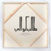 Talib Kweli - Push Thru (feat. Curren$y, Kendrick Lamar & Glen Reynolds)