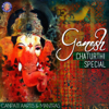 Ganesh Chaturthi Special  Ganpati Aartis and Mantras songs