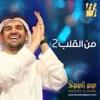 Min AlQalb 2
