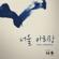 너울 아리랑 (Instrumental) - Neoul
