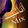 أناشيد Mix
