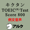 一杉 武史 - キクタンTOEIC Test Score800 例文音声【旧版】(アルク) アートワーク