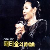 패티김의 애창곡-Patti Kim