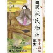 源氏物語(十五) 蓬生(よもぎう)