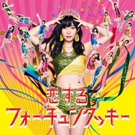 恋するフォーチュンクッキー (劇...
