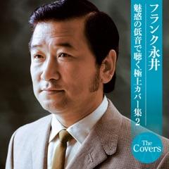 Miwaku No Teion De Kiku Gokujo Cover Shu 2