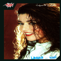 Samira Said - Enta Habiby artwork