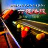 本田 水奈子 - オリジナルラジオドラマ「六夜怪談」 第弐夜「約束」 アートワーク