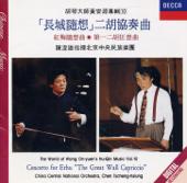胡琴大師黃安源專輯10 -「長城隨想」二胡協奏曲