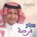 Muhtaj Forsah - Abdul Majeed Abdullah