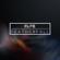 Featherfall - Flite