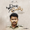 Thirudan Police (Original Motion Picture Soundtrack) - EP