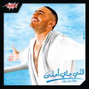 Elly Gai Ahla - Tamer Hosny - Tamer Hosny