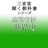 三省堂 世界史