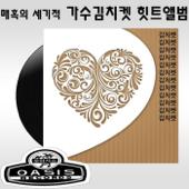 메혹의 세기적 가수 김치켓 힛트앨범 (검은상처의 부르스  아리랑목동)-김치켓