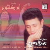 Sings Oum Kalsoum, Vol. 1 (Live)