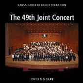 関西学生吹奏楽連盟 第49回合同演奏会