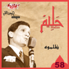 Shaghalony - Abdel Halim Hafez mp3