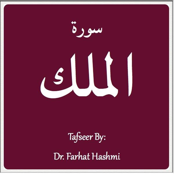Dr farhat hashmi quran tafseer download itunes