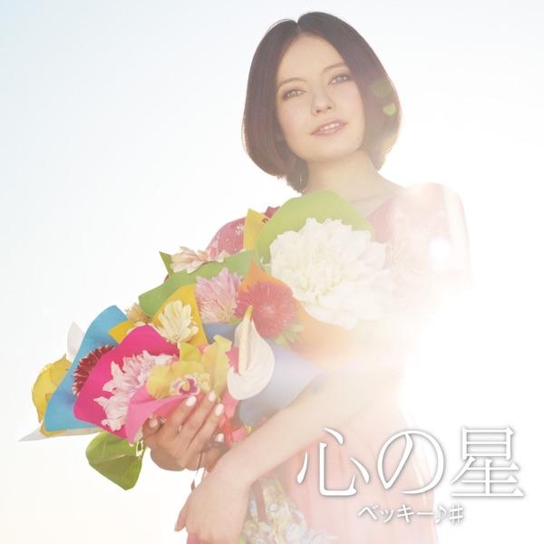 Becky – Kokoro No Hoshi