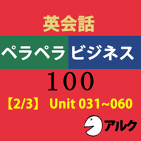英会話ペラペラビジネス100 【2/3】 Unit 031~060(アルク/ビジネス英語)