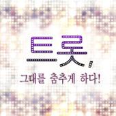 트롯, 그대를 춤추게 하다!-Various Artists