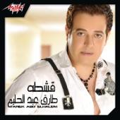 Bos Bos  Tarek Abd El Halem - Tarek Abd El Halem