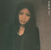 Nagare Yoi Uta Hako Yamazaki - Hako Yamazaki