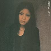 Nagare Yoi Uta - Hako Yamazaki
