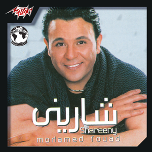 Mohamed Fouad - Rohy Feeh