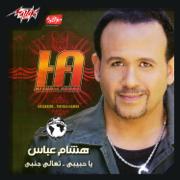 Ya Habiby..Tala Gamby - Hesham Abbas - Hesham Abbas