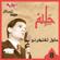 Abdel Halim Hafez - Hawel Teftkerny (Live)