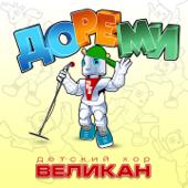 ДоРеМи - EP