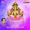 Gayathiri Mantra Darshanam