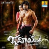 Jataayu (Original Motion Picture Soundtrack) - EP