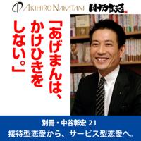 別冊・中谷彰宏21「あげまんは、かけひきをしない。」――接待型恋愛から、サービス型恋愛へ。