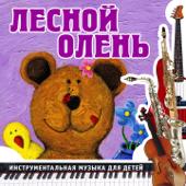 Лесной олень (Инструментальная музыка для детей)