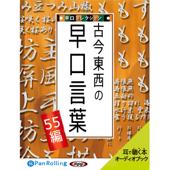 古今東西の早口言葉 ~早口コレクション55編~