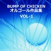 BUMP OF CHICKEN 作品集VOL-1 (オルゴールミュージック) ジャケット写真