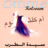 Oukazibou Nafsi  Omme Kolsoum - Omme Kolsoum