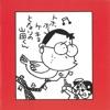 ホーホケキョとなりの山田くんオリジナルサウンドトラック〜家内安全は、世界の願い。 ジャケット写真