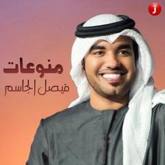 Best of Faisal Al Jasim