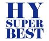 HY SUPER BEST ジャケット画像