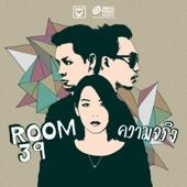 ความจริง - Room 39