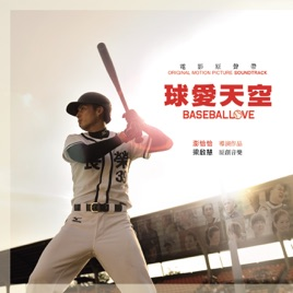Baseballove (Original Motion Picture Soundtrack) by Various Artists