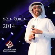 Jalsat Jeddah 2014 - Fahad Al Kubaisi - Fahad Al Kubaisi