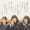 Party is over- AKB48